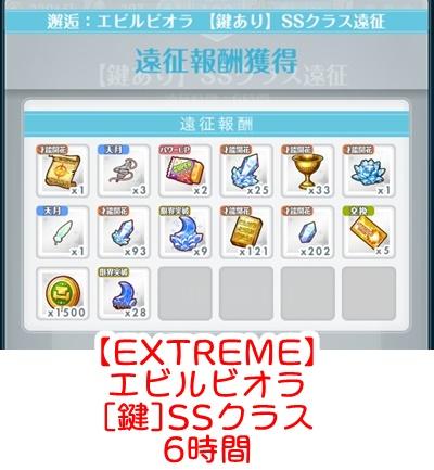 【EXTREME】[鍵]SSクラス6時間 アイテム数結果(エビルビオラ)