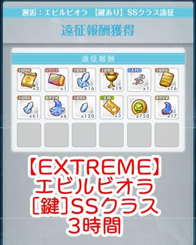 【EXTREME】[鍵]SSクラス3時間 アイテム数結果(エビルビオラ)