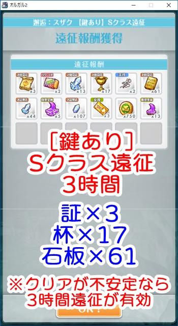 【EXTREME】[アーミーガール]恋(スザク) 鍵ありSクラス遠征のドロップアイテム数 ※鍵ありS敵を1体残した場合)