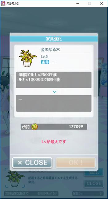 金のなる木(ルナ)