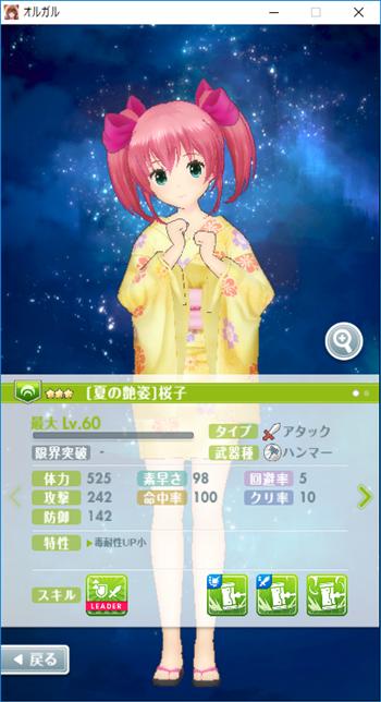 ★3[夏の艶姿]桜子