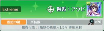 【EXTREME】乃々(フウビ)の入り口