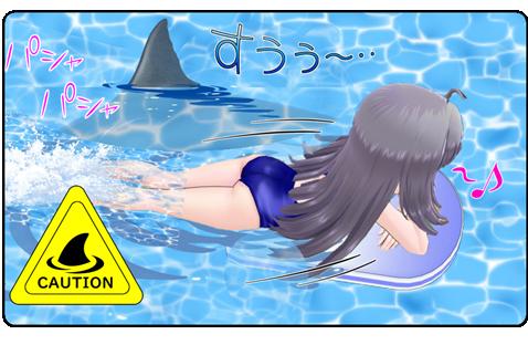 海で泳ぐ小百合とサメマーク