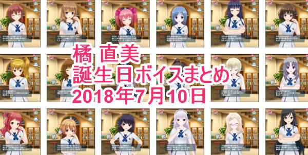 【橘 直美】7月10日誕生日限定ボイス2018