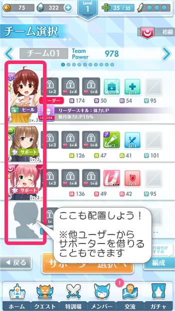 チーム選択画面