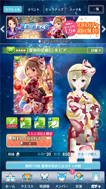 夏宵の浴衣乙女ガチャ 第二弾