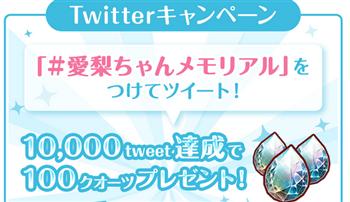 Twitter「#愛梨ちゃんメモリアル」キャンペーン