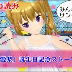 水島愛梨誕生日記念ストーリーTOP画像