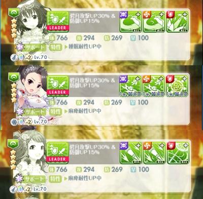 S3防御特大ダウンを持つメンバー(碧月属性)