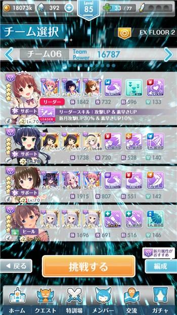 EX FLOOR2 Cクリアメンバー