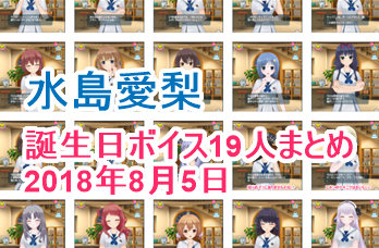 【水島愛梨】8月5日誕生日限定ボイス2018