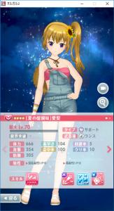 ★4[夏の醍醐味]愛梨