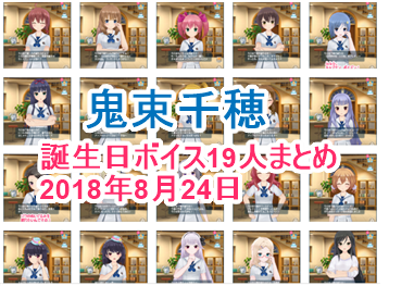 【鬼束千穂】8月24日誕生日限定ボイス2018