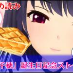 鬼束千穂誕生日記念ストーリーTOP画像