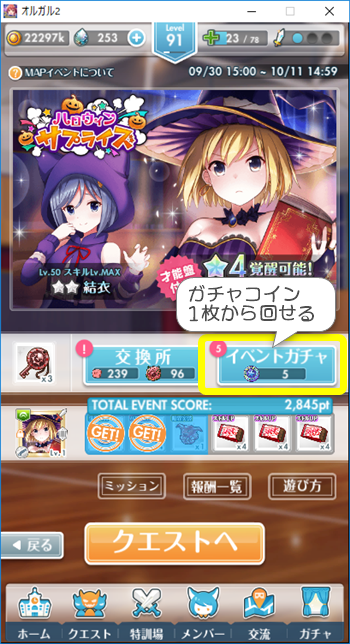 イベントクエストの画面