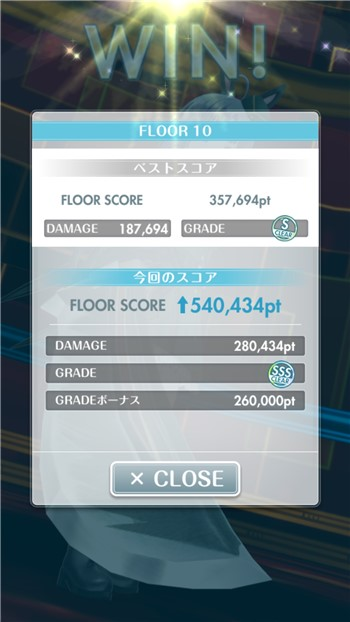 FLOOR10sss540434pt評価画面