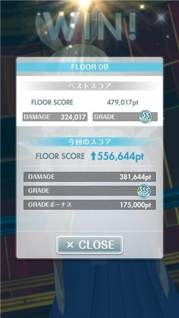 FLOOR9 sss556644pt評価画面