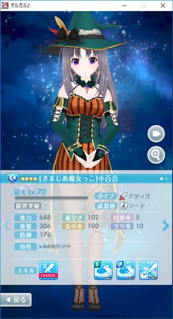 ★4[きまじめ魔女っこ]小百合