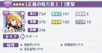 [正義の見方参上!]愛梨