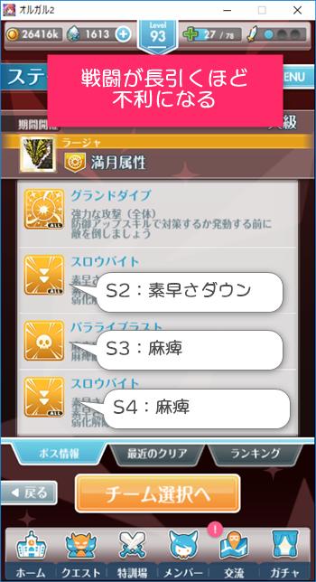 封竜獣編10/20ボススキル