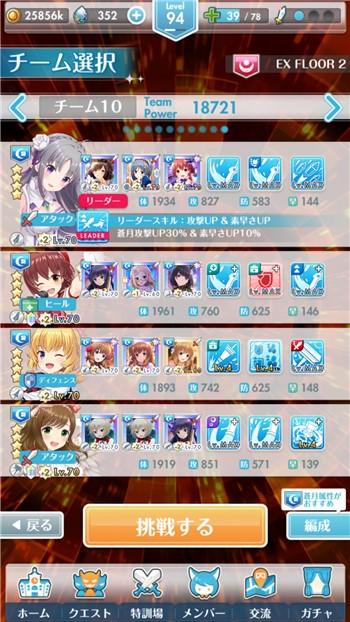 EX FLOOR2 SSSクリアメンバー(ハイスコア)