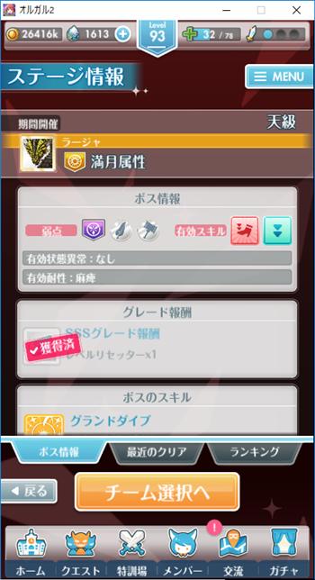 封竜獣編10/22のボス弱点