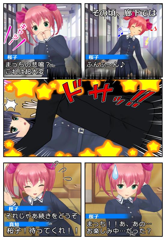 桜子が倒れた拍子に真知を押し倒してしまったキャプテンを見て
