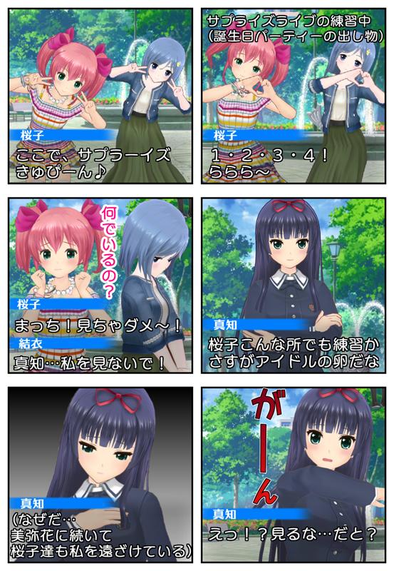 真知に隠れて公園でサプライズライブの練習していた桜子と結衣だが