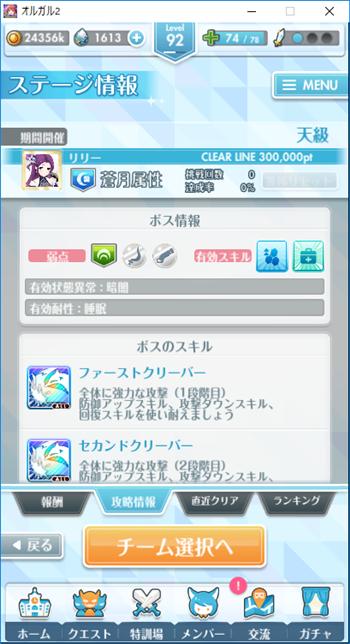 艶やか♡リリー先生〜乃々×桜子〜のボス情報
