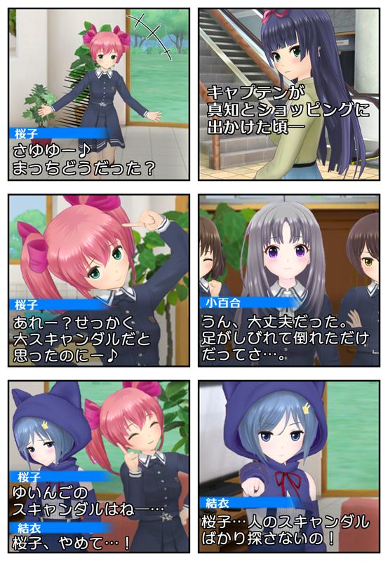 スキャンダル好きな桜子発言