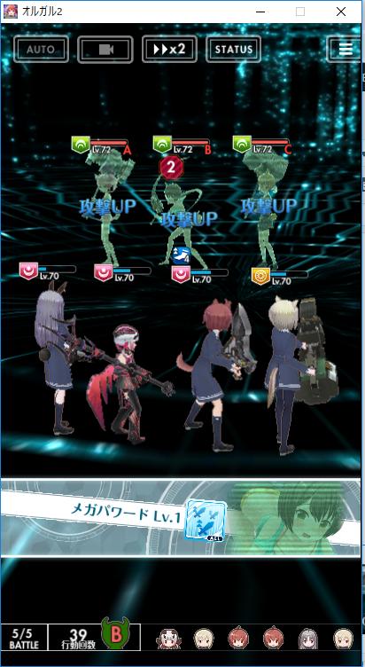 BATTLE5:攻撃UP(先制)