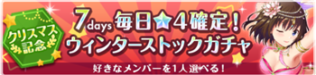 7days 毎日☆4確定!ウィンターストックガチャ