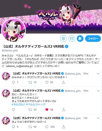 ベルルジャック(公式Twitter)
