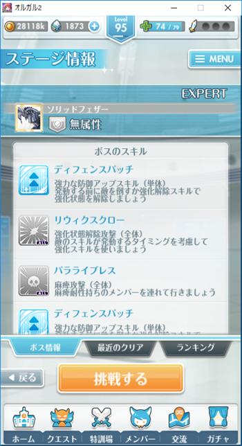 第2特訓場ボススキル11/19