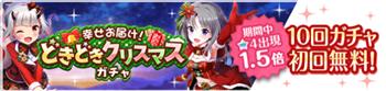 幸せお届け!どきどきクリスマスガチャ
