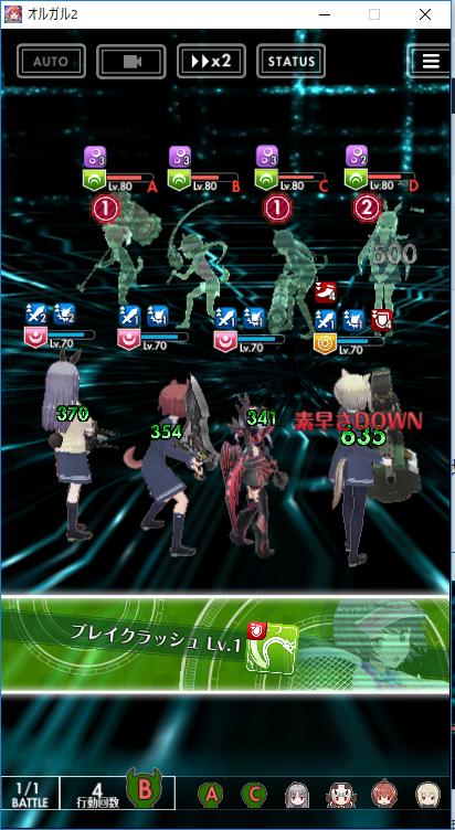 1ターン目:防御ダウン(全体)