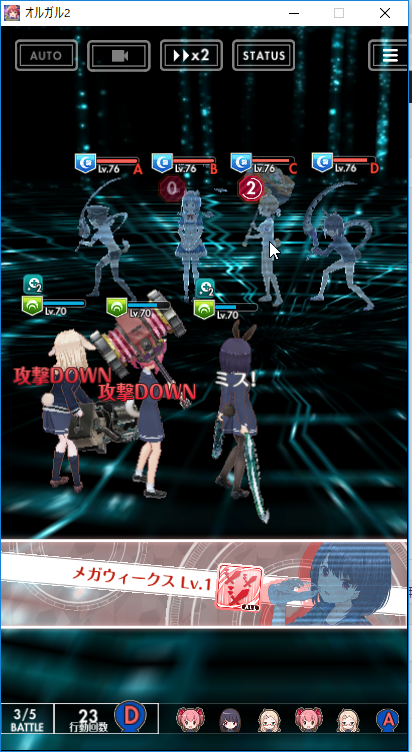 1ターン目攻撃ダウン