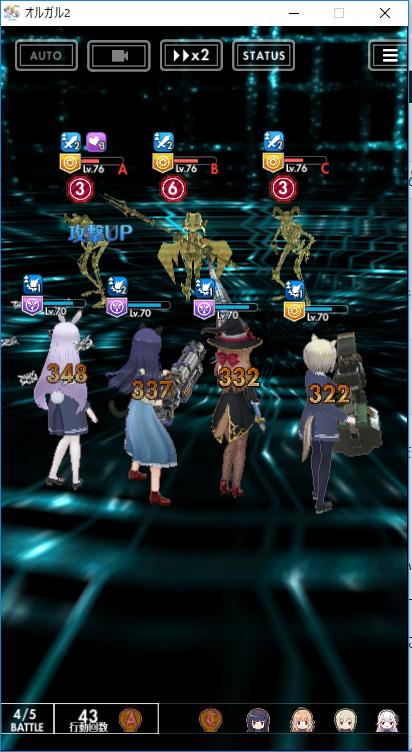 敵B:攻撃UPを使う