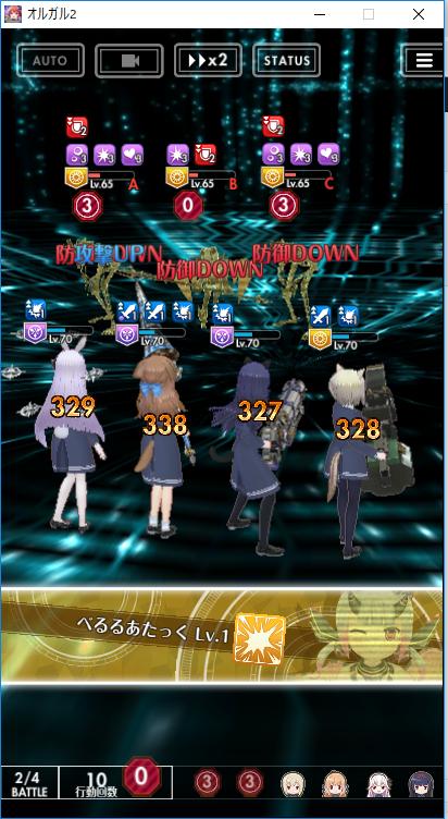 敵3体の全体攻撃
