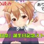 桃井日奈 生誕祭記念ストーリーまとめ読み