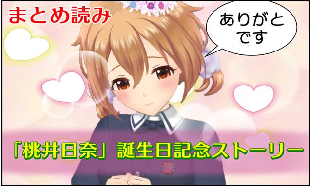 【オルガル漫画】桃井日奈 生誕祭記念ストーリーTOP画像