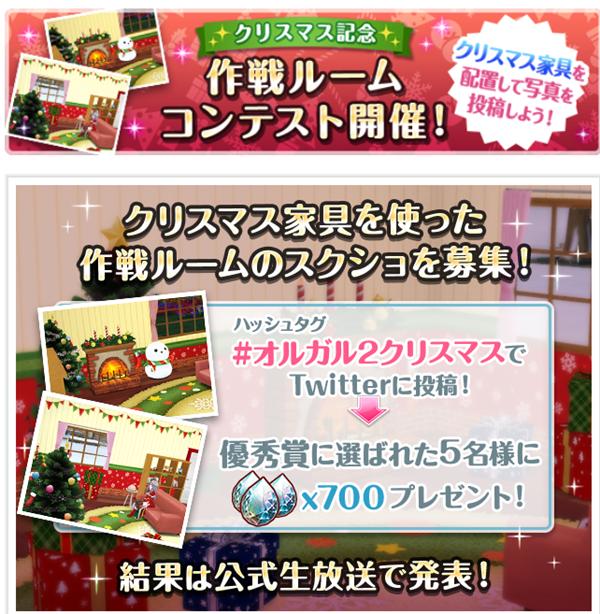 クリスマス「家具スクショ」コンテスト