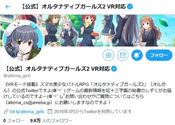 オルガル2の公式Twitter