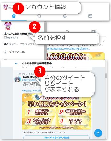Twitterのつぶやき確認方法