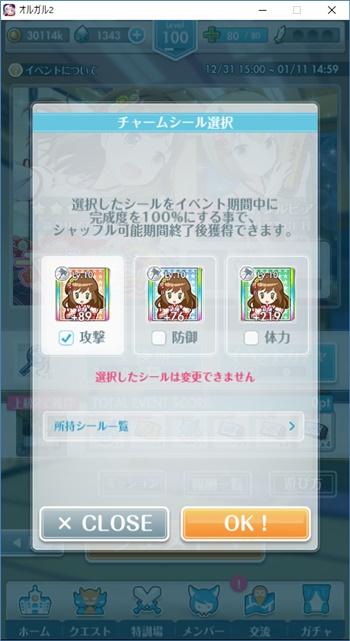 イベントチャームシール(選択画面)