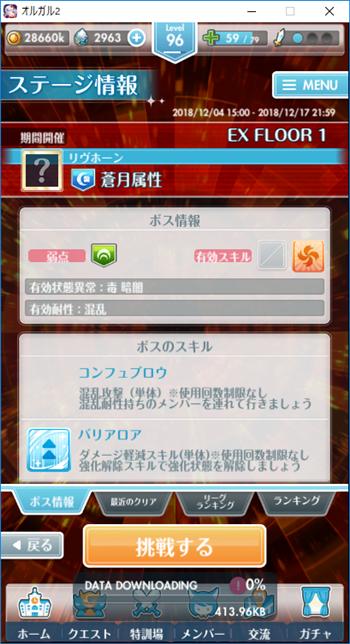 EX1のボス情報