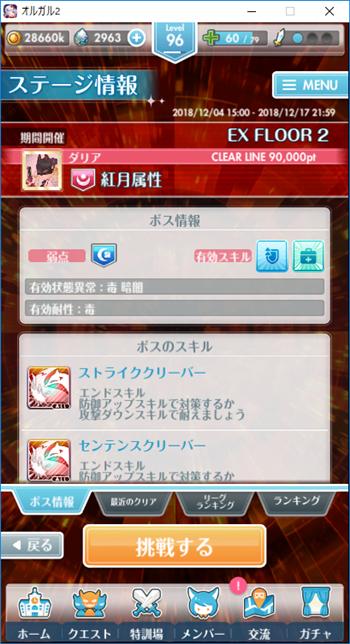 EX2のボス情報