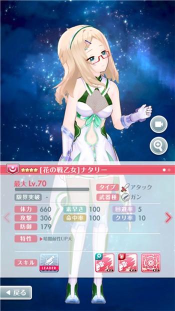 ★4[花の戦乙女]ナタリー