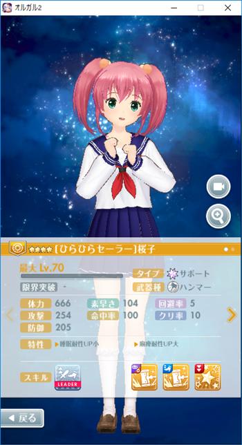 ★4[ひらひらセーラー]桜子