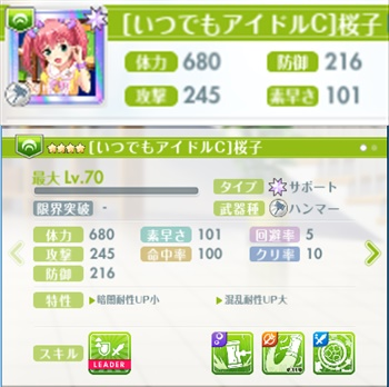 [いつでもアイドルC]桜子